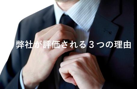 ネクタイ幅詰め、リフォームで弊社が評価される3つの理由は画像をクリック