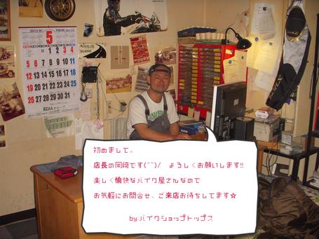 店長⇒岡崎