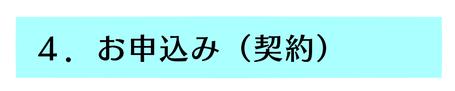4.お申込み(契約)