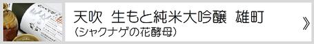 「天吹 生もと純米大吟醸 雄町」はシャクナゲの花酵母の日本酒