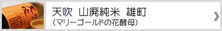 当店で唯一のマリーゴールド花酵母の日本酒「天吹 山廃純米 雄町」
