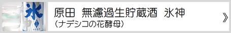 「原田 無濾過生貯蔵酒 氷神」はナデシコ酵母の日本酒