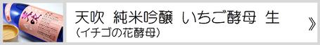 イチゴを使用した花酵母の日本酒は「天吹 純米吟醸 いちご酵母 生」