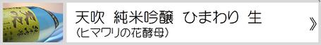 「天吹 純米吟醸 ひまわり 生」はヒマワリの花酵母が使われた日本酒