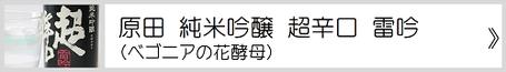「原田 純米吟醸 超辛口 雷吟」はベゴニアの花酵母を使用した日本酒