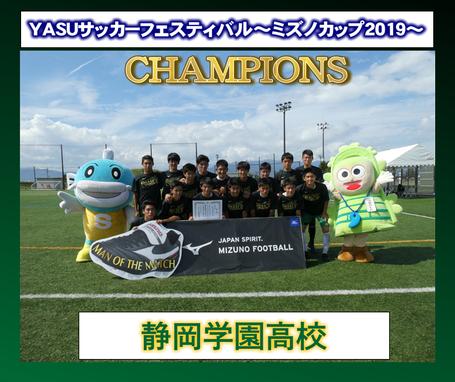 ASUサッカーフェスティバル~ミズノカップ2019~