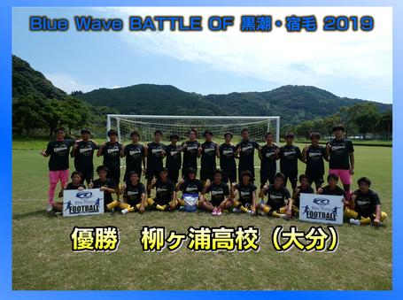 Blue Wave cup BATTLE OF 黒潮・宿毛2019