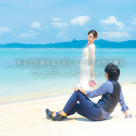 ウェディングフォト 石垣島のまるで天国のようなビーチや大自然で撮るウェディングフォト