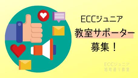 ECCジュニア 教室サポーター募集!