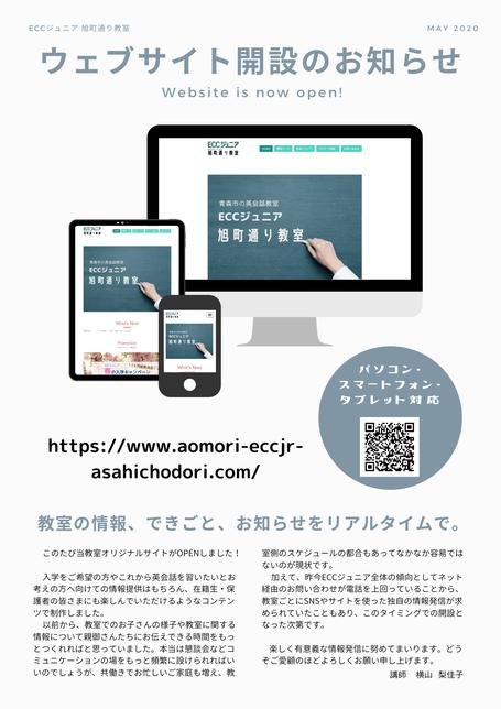 ウェブサイト開設のお知らせ (配布用)