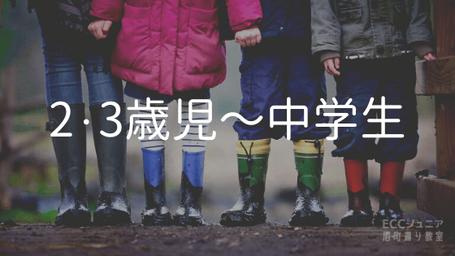 2・3歳児〜中学生