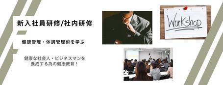 新入社員・社内研修