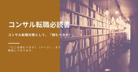 コンサル転職対策として、「読むべきか?」と「どこを読むべきか?(ページ)」を解説しております