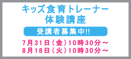キッズ食育トレーナー体験講座受講者募集中!!