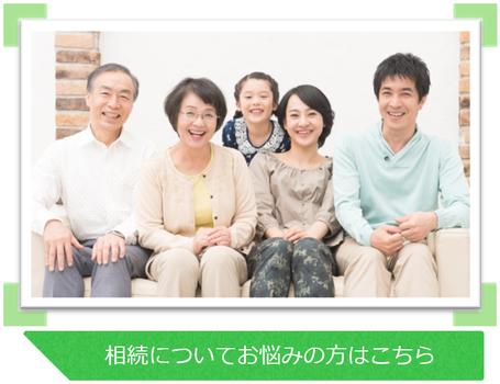 静岡市の税理士が支援する生前対策・相続税申告