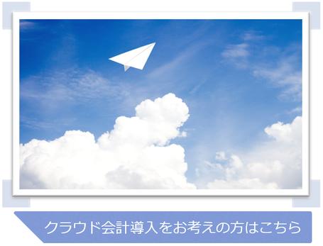 静岡市の税理士がサポートするクラウド会計導入サポート