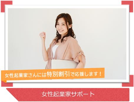 静岡市の税理士が支援する女性起業家サポート