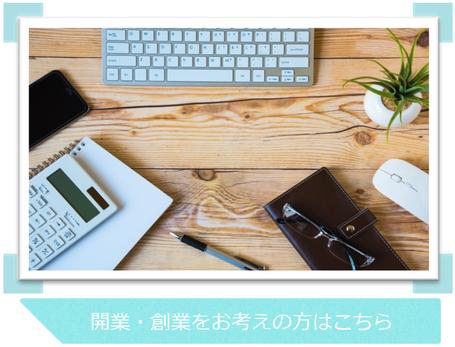 静岡市の税理士が支援する開業・創業