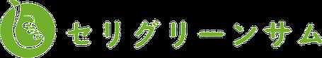 セリグリーンサム株式会社