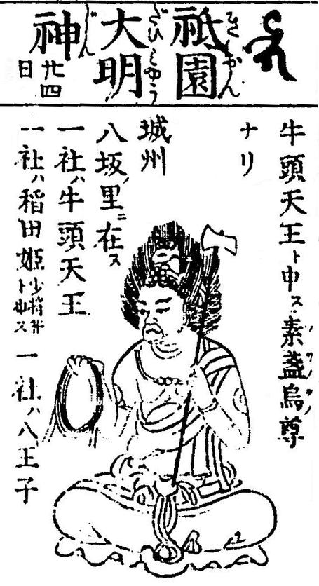 「牛頭天王と素戔嗚尊の習合神である祇園大明神」(仏像図彙 1783年)