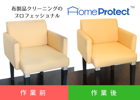 ホームプロテクト(TM)の椅子・ソファークリーニングで蘇ります。