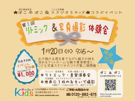 イベント リトミック 撮影会