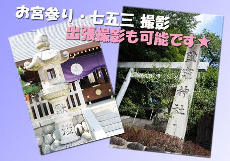 お宮参 七五三 ロケーション 写真 撮影