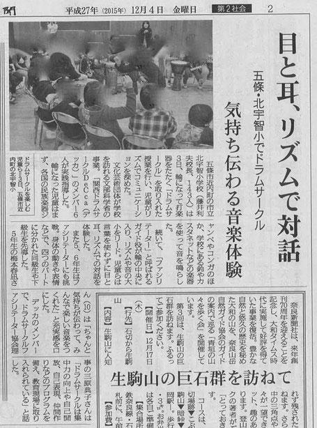 翌朝の奈良新聞