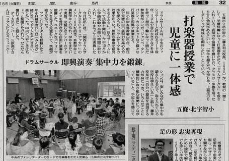 2015年12月15日読売新聞(奈良版)