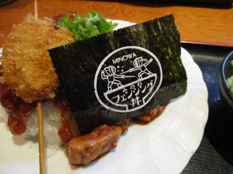 やる樹家・魚菜料理のフェンシング丼