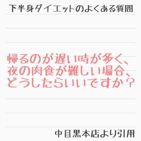 大阪下半身ダイエット専門整体サロン/よくある質問/変えるのが遅い時が多く、夜の肉食が難しい場合、どうしたらいいですか?
