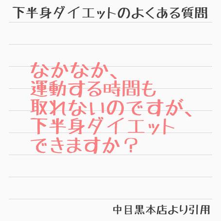 大阪下半身ダイエット専門整体サロン/よくある質問/なかなか、運動する時間も取れないのですが下半身ダイエットできますか?