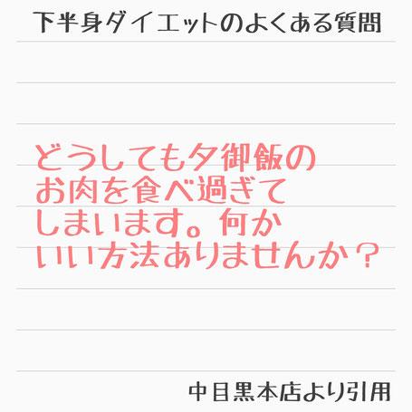 大阪下半身ダイエット専門整体サロン/よくある質問/どうしても夕御飯のお肉を食べすぎてしまいます。何かいい方法ありませんか?