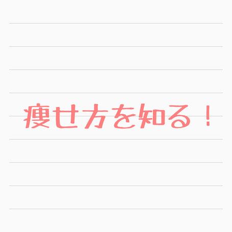 大阪下半身ダイエット専門整体サロン/難波/心斎橋/本町/痩せ方を知る