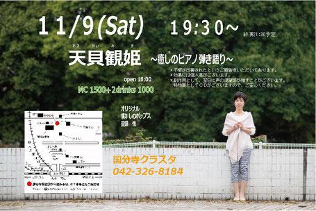 11/9(土)天貝観姫のピアノ弾き語りライブのお知らせです