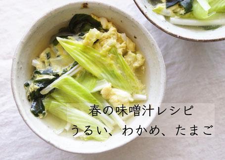 春 味噌汁 料理家 レシピ 和食 発酵食品 家庭料理
