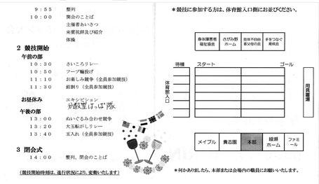 綾瀬市福祉レクリエーション大会プログラム