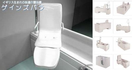 ゲインズバラ介護浴槽
