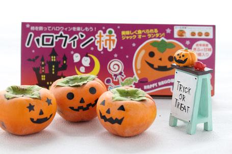 halloween柿