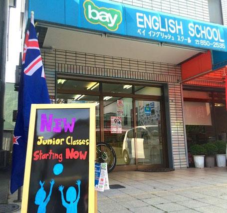 Bay English School Nagao Tanimachi, Come On In !