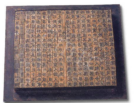 Chinese Clay Movable Type