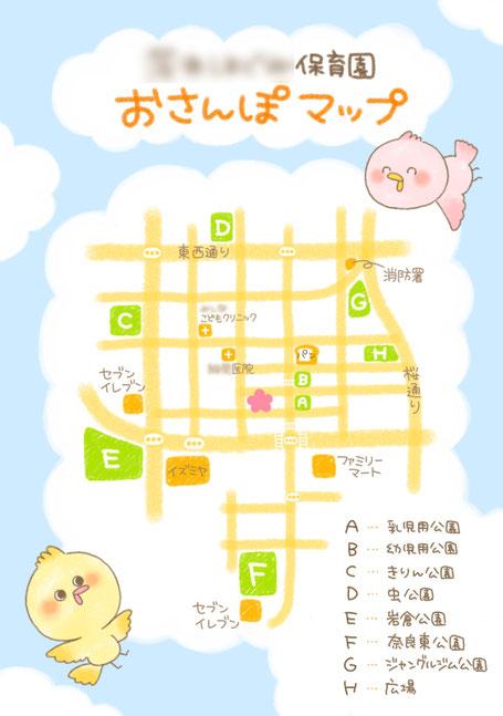 保育園おさんぽマップ