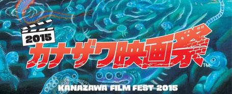 カナザワ映画祭2015のポスター