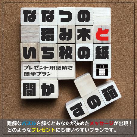 ななつの積み木といち枚の紙 謎解きプレゼント制作