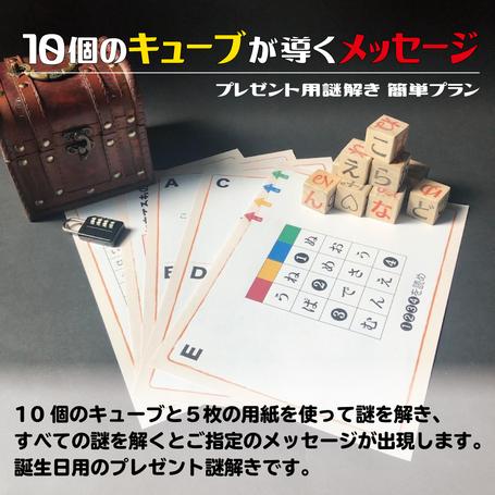 10個のキューブが導くメッセージ プレゼント謎解き制作
