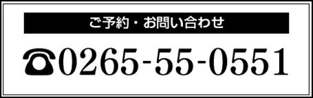0265-55-0551