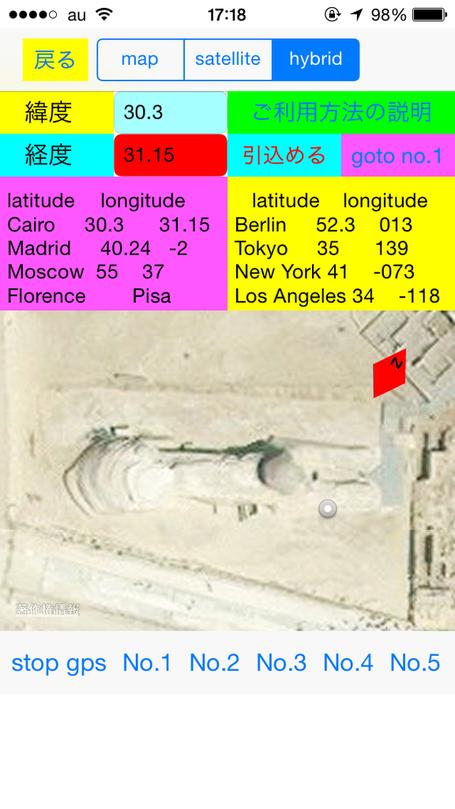 3つのギザピラミッド群の真ん中のピラミッドのナイル川より(右より)にこのスフィンクスがあります。実際に行ったことのある人も全く同じものの衛星写真であることがわかる懐かしい格好ですね。