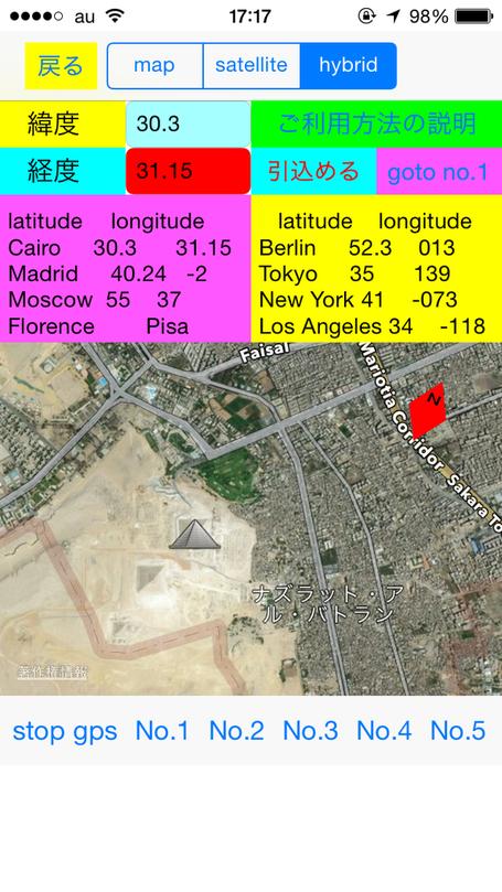 地図向かって右方向がナイル川と川向こうがカイロ市内ナズラット・アル・バトランはギザの街並みの砂漠との接点にあります。40年前にはこの街並みは全部砂漠でベリーダンスを見せてくれるテントのナイトクラブがありましたが、今は様変わりしています。