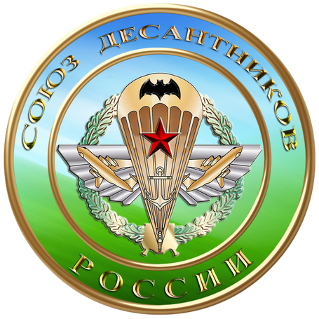 союз десантников россии эмблема того, свое время