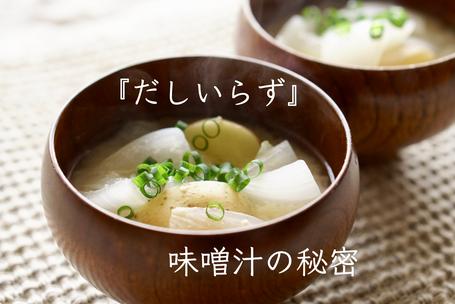 味噌汁 料理家 料理研究家 家庭料理 フードコーディネーター レシピ作成